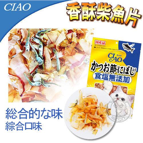 四個工作天出貨除了缺貨》 CIAO》香酥柴魚片 50g (添加日本小魚乾)