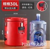 304不銹鋼保溫桶商用超長保溫飯桶奶茶桶大容量湯桶運輸桶豆槳桶 JY10600【Pink 中大尺碼】