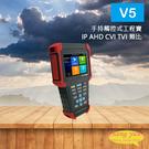 V5 4吋 800萬 手持 觸控式 工程寶 監視器測試 工程測試 IP AHD CVI TVI 類比