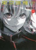 東京喰種:re<13>(ヤングジャンプコミックス)