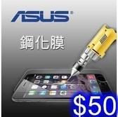 ASUS鋼化玻璃膜 華碩LIVE-ZB501KL 手機螢幕保護貼