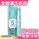 【小福部屋】【粉藍】日本 OMRON 歐姆龍 音波電動牙刷 HT-B210 潔牙護齒 附電池【新品上架】
