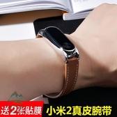 小米手環腕帶錶帶NFC版防水環帶運動皮質男女【步行者戶外生活館】