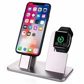 金屬支架 二合一 手錶 手機 支架 多功能支架 iwatch支架 蘋果支架 充電支架