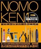 NOMOKEN1 野本憲一模型技術研究所(增補改訂版)