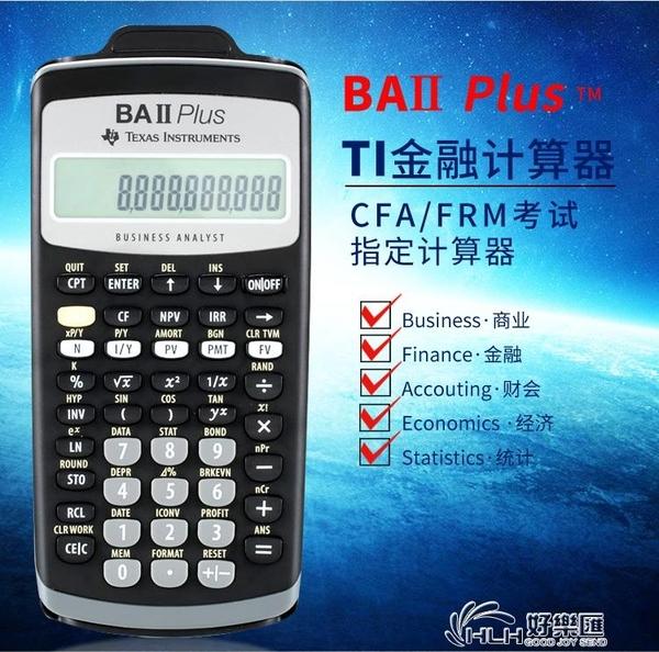 德州儀器TI BAII plus 金融計算器CFA/FRM官方考試CMA計算機教材 好樂匯