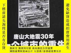 二手書博民逛書店《三聯生活週刊》2006年第29期總第395期罕見唐山大地震30