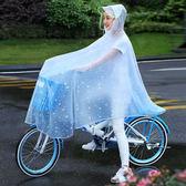 自行車雨衣男女成人騎行單人透明時尚正韓電動自行車女士雨披防水限時八九折
