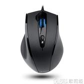 雙飛燕有線滑鼠辦公家用滑鼠游戲滑鼠有線筆記本臺式機電腦滑鼠 歌莉婭