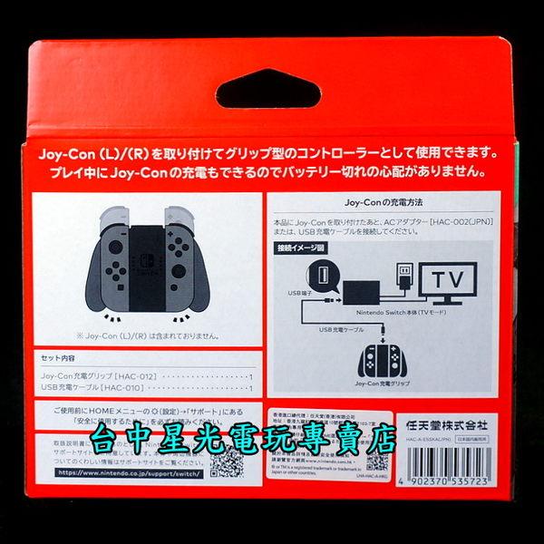 【NS週邊 可刷卡】☆ 任天堂原廠 Nintendo Switch Joy-Con 握把充電座 ☆全新品【台中星光電玩】
