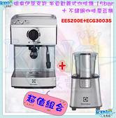 【本月主打加贈原廠ECG3003S磨豆機】伊萊克斯 EES200E / EES-200E Electrolux 半自動義式咖啡機
