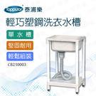 【泰浦樂】輕巧塑鋼洗衣水槽 (CB210...