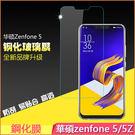 ASUS 華碩 Zenfone 5Z ZS620KL 非滿版 鋼化膜 玻璃貼 Zenfone 5 ZE620KL 9H 熒幕保護貼 防爆保護膜 手機保護膜