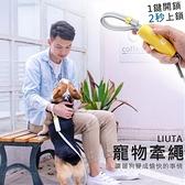 【LIUTA】寵物牽繩 牽引繩 狗繩 遛狗/反光條白色