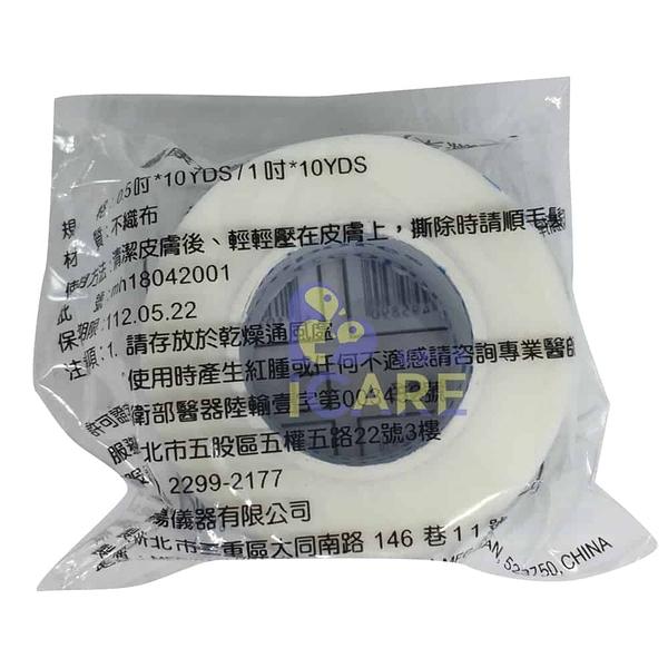 E-CARE 醫康透氣醫療膠帶 白色 1吋  無切台 1入/包★愛康介護★