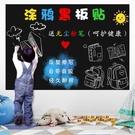 黑板貼家用涂鴉牆白板牆貼可移除可擦寫兒童教學綠板貼紙自黏牆紙 樂活生活館