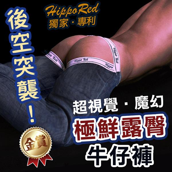 【OSK】HippoRed 獨家設計★後空突襲★優選裕隆集團高機能布料_極鮮露臀牛仔褲