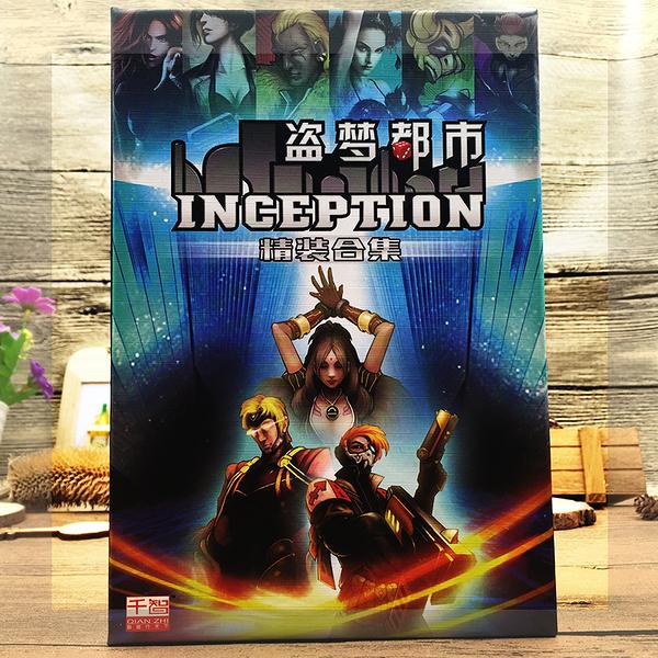 『高雄龐奇桌遊』 盜夢都市 Inception 精裝合集 繁體中文版 正版桌上遊戲專賣店