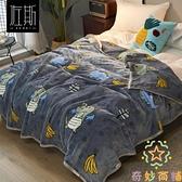 毛毯冬季加厚云貂絨毯保暖被子床單【奇妙商舖】