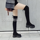 膝上靴女歐美秋冬加絨過膝長靴女厚底顯瘦彈力靴百搭高筒長筒靴小個子- 快速出貨