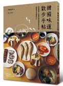韓國味道散步手帖: 挑動韓國人味蕾的傳統國民飲食33味,邂逅真正的韓食文化