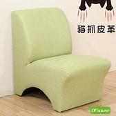 《DFhouse》雷娜-貓抓皮革沙發(加大版)-淺灰色蘋果綠
