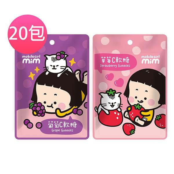 CHiC 手機女孩敏 美妍C 軟糖超值20包組 (葡萄C/草莓C)