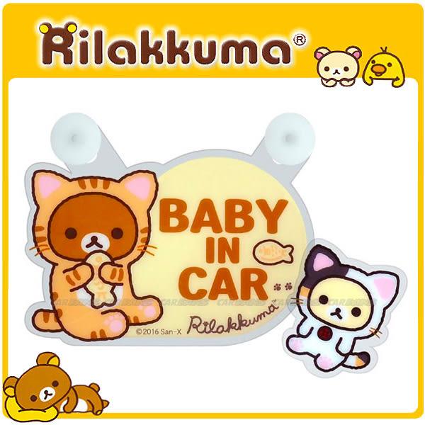 【愛車族購物網】Rilakkum / 懶熊 / 拉拉熊 BABY IN CAR搖擺警示牌 (貓友)