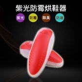 烘鞋器 恆溫紫光烘鞋器 防霉 除溼 乾燥 減少異味 暖鞋器 乾鞋器-賣點購物