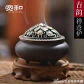 香爐陶瓷仿古小號檀香盤香爐家用茶道室內供佛熏香香薰爐 艾美時尚衣櫥