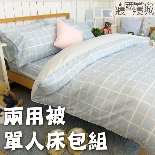單人床包+兩用被3件組-藍玫果方塊酥-【精梳純棉、觸感升級】大鐘印染、台灣製造 #寢居樂
