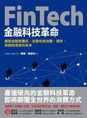 (二手書)FinTech金融科技革命:網路金融新體系,改變你我消費、理財、保險與借貸的..