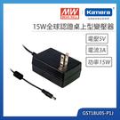 明緯 15W全球認證桌上型變壓器(GST...