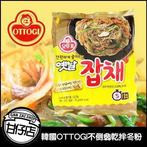 韓國 OTTOGI 不倒翁 乾拌冬粉 73g 泡麵 沖泡 即食 甘仔店3C配件