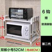 優惠兩天-2層微波爐架子收納架烤箱架廚房置物架落地調料用品儲物雙BLNZ
