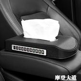 汽車用紙巾盒停車牌扶手箱抽紙盒創意車載挪車卡車內座式紙巾收納『摩登大道』