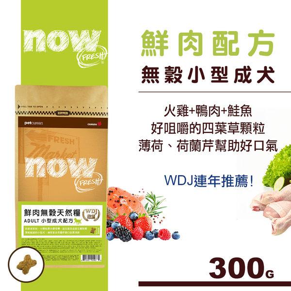 【SofyDOG】Now鮮肉無穀 小型成犬配方(300克)狗飼料 狗糧