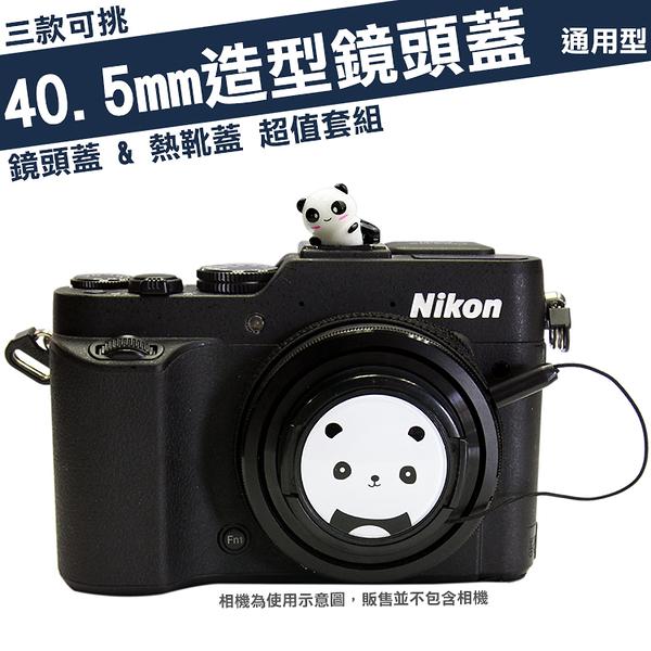 【小咖龍賣場】 40.5mm 造型 鏡頭蓋 熱靴蓋 套組 計程車 TAXI 老虎 熊貓 Nikon 尼康 P7700 P7800