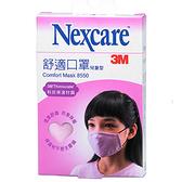 【奇奇文具】3M 舒適口罩兒童型(粉紅) Nexcare