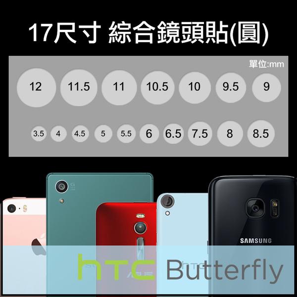 ▼綜合鏡頭保護貼 17入/手機/平板/攝影機/相機孔/HTC Butterfly X920d/x920e蝴蝶機/X920S ButterflyS