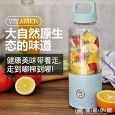 無線水果榨汁杯學生充電式便攜迷你簡易炸果汁檸檬榨汁機奶昔輔食 優家小鋪