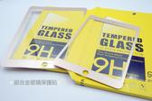 鋁合金邊框玻璃 iPad Air 1 / Air 2 / Pro 9.7 平板螢幕玻璃/透明玻璃/剛化膜/強化玻璃 提供多型號