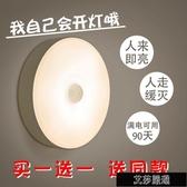 充電led節能家用小夜燈無線人體感應燈聲控全自動感應不插電【全館免運】