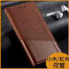 隱藏磁鐵側翻皮套紅米Note7插卡皮套小米9 9T保護套紅米Note5皮套紅米Note6 Pro拼色紅米6保護套