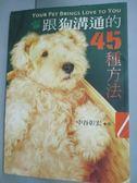【書寶二手書T8/寵物_GIO】跟狗溝通的45種方法_中谷彰宏