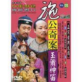 台劇 - 施公奇案2-玉簫神笛DVD 廖峻/邰智源/侯炳瑩