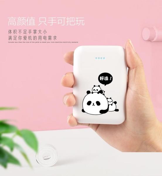 行動電源 便攜超薄可愛卡通超萌女生迷你小巧移動電源適用蘋果華為VIVO小米OPPO手機通用大容量