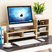 護頸筆記本液晶電腦顯示器屏增高架子底座支架收納整理鍵盤置物架jy【滿一元免運】