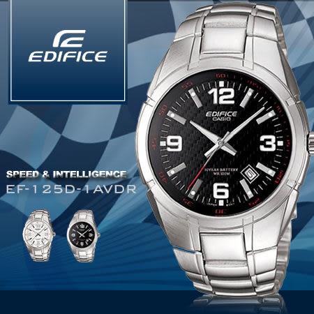 【腕時計本舖】EDIFICE 個性男錶 EF-125D-1A/10年電力/SV/三眼/CASIO/EF-125D-1AVDR 現貨/免運!