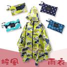 【雨眾不同】斗篷式雨衣 披風 逛街 外出 旅行 出國 方便 時尚